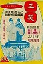 San xiao (1964) Poster