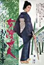 Onna toseinin: ota no mushimasu