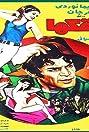 Clowns (1971) Poster