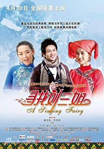 Movies comedy videos download Xun zhao liu san jie by [720x320]