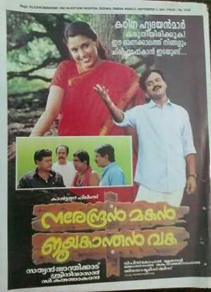Sathyan Anthikad Narendran Makan Jayakanthan Vaka Movie