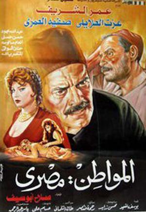 Al-moaten Masry