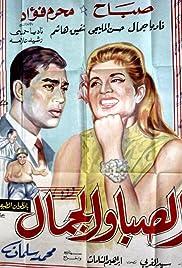 Al siba wa al jamal Poster