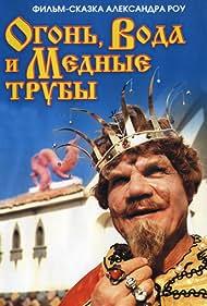 Ogon, voda i... mednye truby (1968) Poster - Movie Forum, Cast, Reviews
