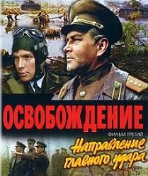 Liberation (1971)