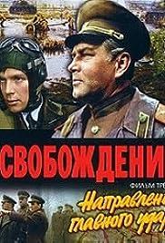 Osvobozhdenie: Napravlenie glavnogo udara(1971) Poster - Movie Forum, Cast, Reviews