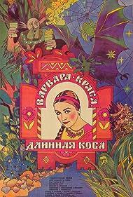 Varvara-krasa, dlinnaya kosa (1970) Poster - Movie Forum, Cast, Reviews