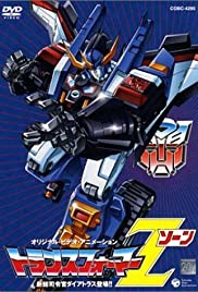 Transformers: Zone (1990) Poster - Movie Forum, Cast, Reviews