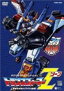 Transformers: Zone Nelson Shin