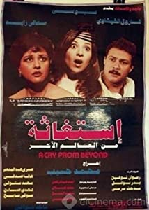 Wmv movie clips download Istighatha Min Al-Alam Il-Akhr Egypt [Full]