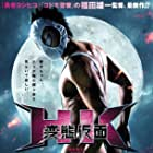 HK: Hentai Kamen (2013)