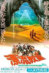 Hyôryu kyôshitsu (1987)