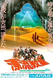 The Drifting Classroom (1987) Poster - Movie Forum, Cast, Reviews