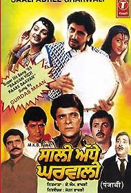 Gurdas Maan, Raza Murad, Upasna Singh, Arjun, Ved Goswami, Daljit Kaur, Yograj Singh, and Shashi Puri in Saali Adhe Gharwali (1992)