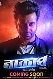 Naqaab (2018) Bengali Full Movie 720p HDTVRip x264 1.3GB *NO ADS*