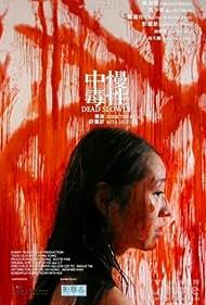 Dead Slowly (2009)