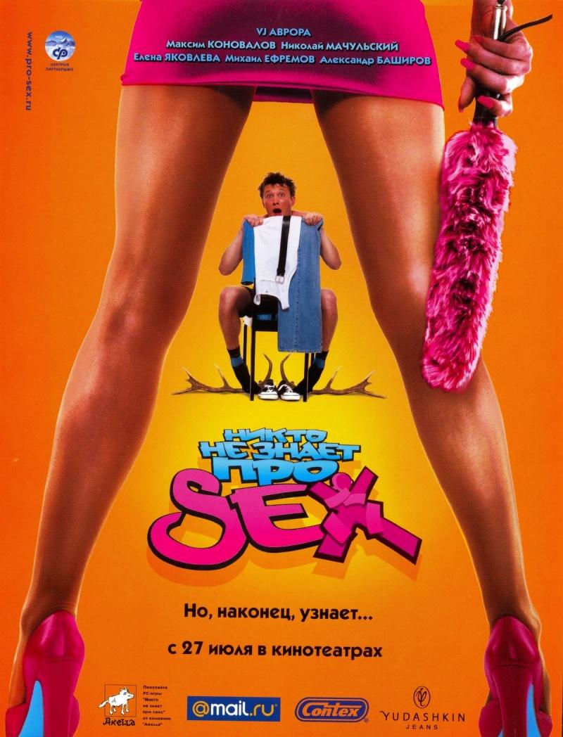 Смотреть фильмы онлайн никто не знает про секс