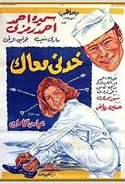 Khudni maak Poster