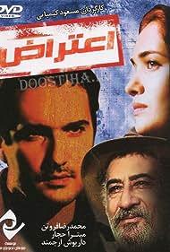 Eteraz (2000) Poster - Movie Forum, Cast, Reviews