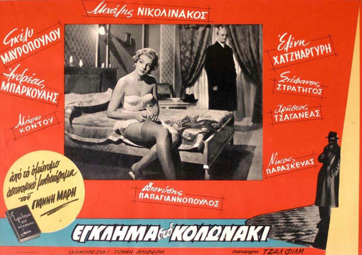 Maro Kodou and Hristos Tsaganeas in Eglima sto Kolonaki (1959)