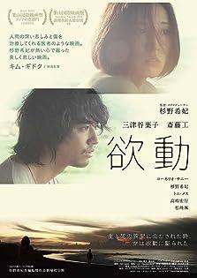 Yokudô (2014)