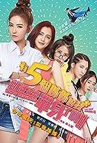 You 5 ge jie jie de wo jiu zhu ding yao dan shen le a