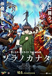 Monster Strike The Movie: Sora no Kanata Poster