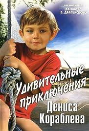 Udivitelnye priklyucheniya Denisa Korablyova Poster