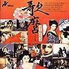 Still Utamaro: Yume to shiriseba