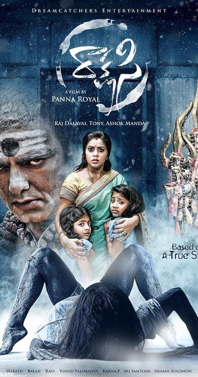 Rakshasi (Tamil)