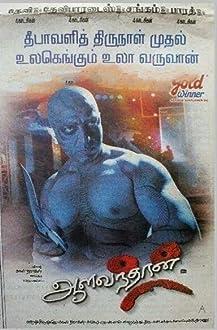 Aalavandhan (2001)