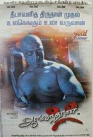 Aalavandhan (2001) Poster - Movie Forum, Cast, Reviews