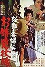 Yôen dokufu-den: Okatsu kyôjô tabi (1969) Poster