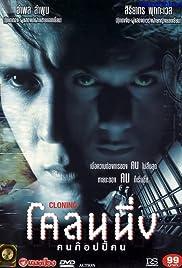 Cloning khon copy khon Poster