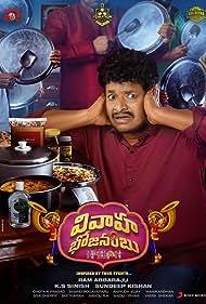 Vivaha Bhojanambu (2021) HDRip Kannada Movie Watch Online Free