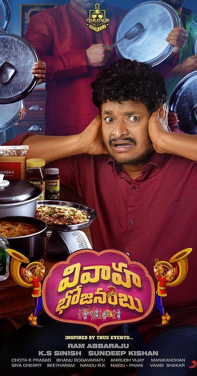 Vivaha Bhojanambu (2021) Telugu