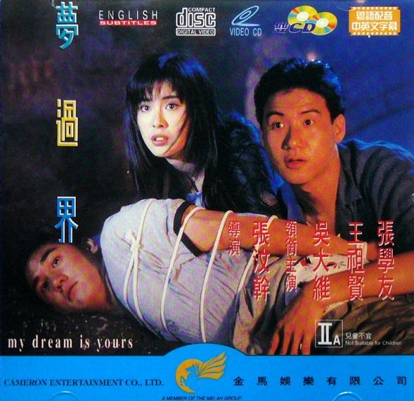 Jacky Cheung, David Wu, and Joey Wang in Meng guo jie (1988)