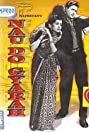 Nau Do Gyarah (1957) Poster
