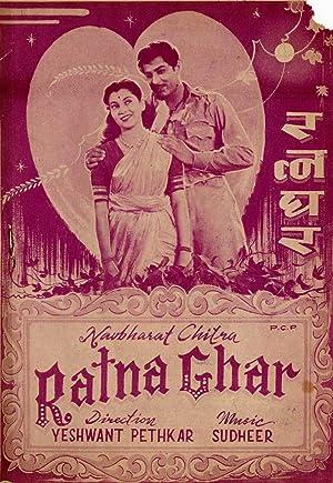 Ratnaghar movie, song and  lyrics
