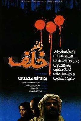 Zaer Khalaf ((1985))