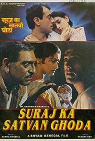 Suraj Ka Satvan Ghoda (1992)