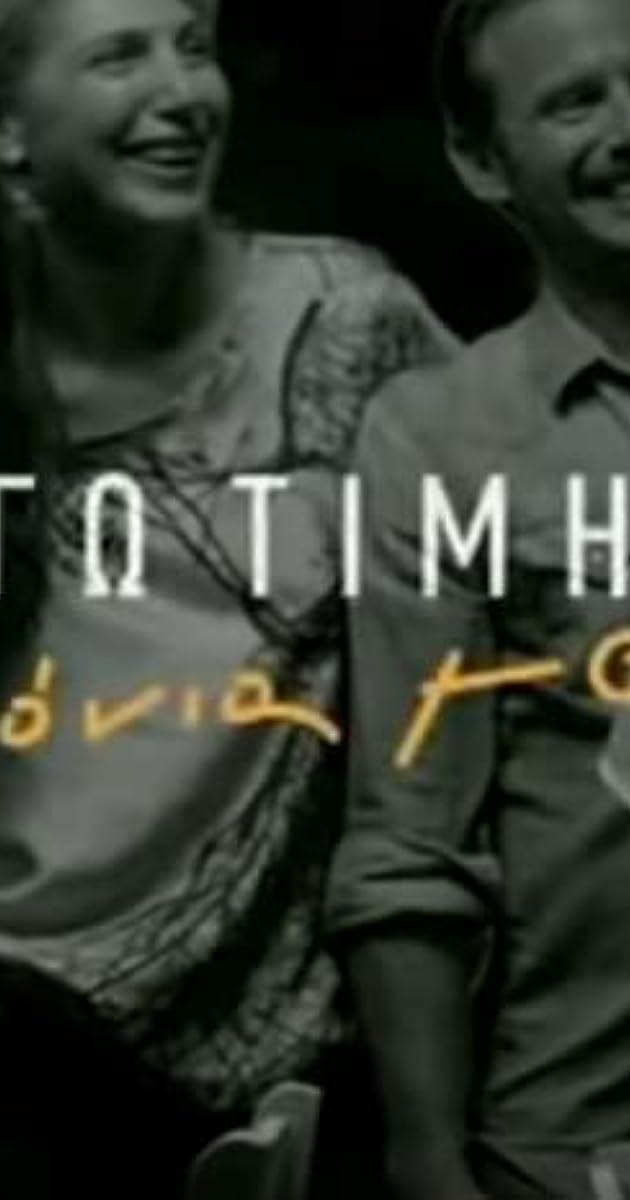 descarga gratis la Temporada 1 de Logo timis: 20 hronia meta o transmite Capitulo episodios completos en HD 720p 1080p con torrent