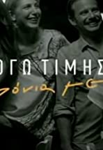 Logo timis: 20 hronia meta
