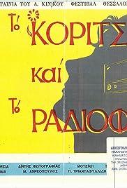 To koritsaki kai to radiofono Poster