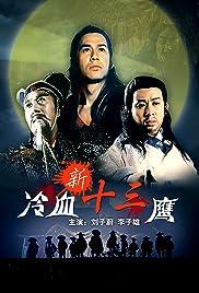 Xin leng xue shi san ying Poster