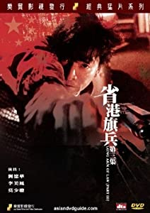 Long Arm of the Law: Part 3 movie download in hd