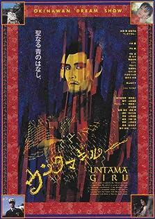 Untama giru (1985)