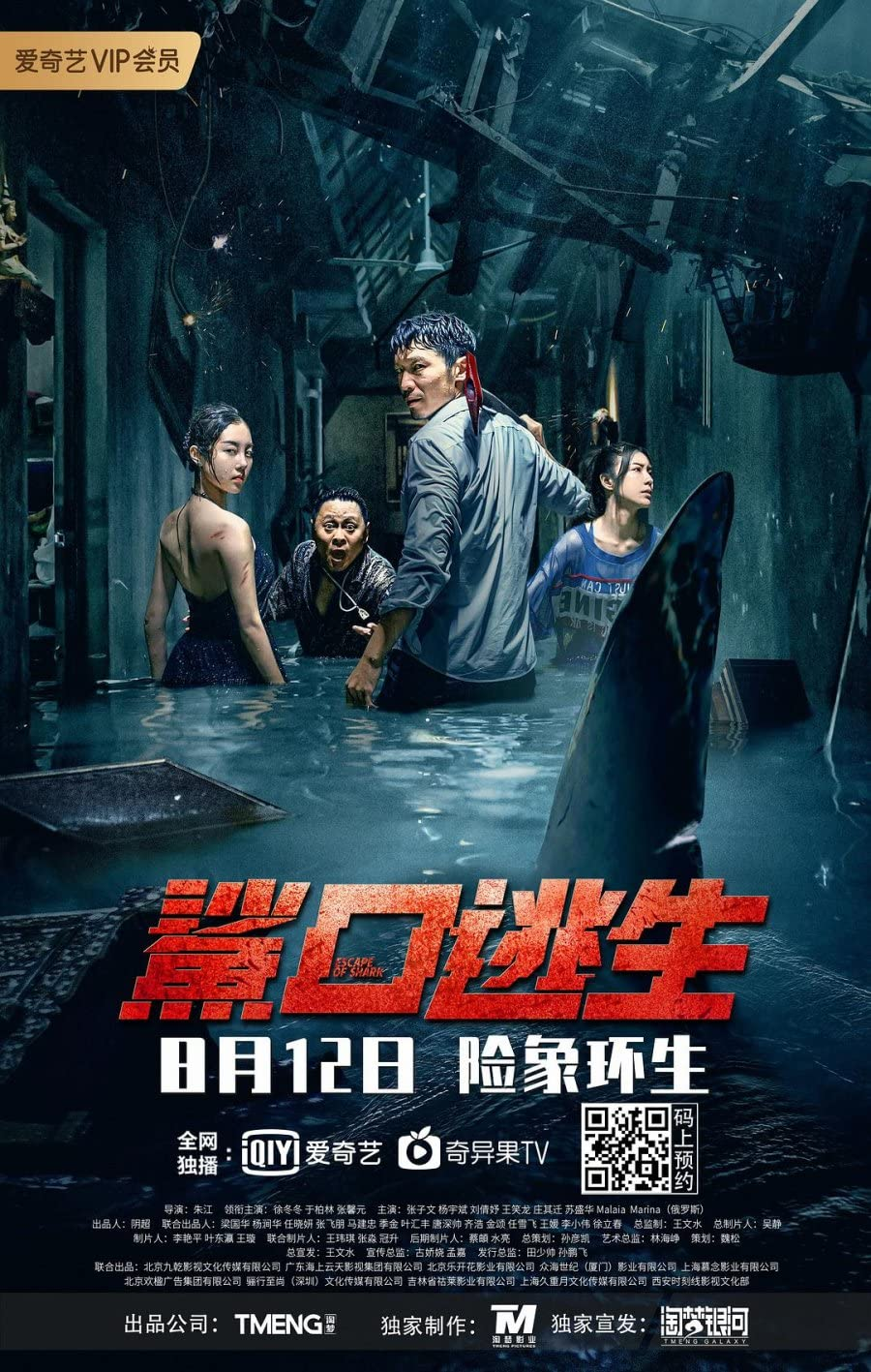 Escape of Shark (2021) Hindi Dubbed [Unofficial] HDRip 300MB Download
