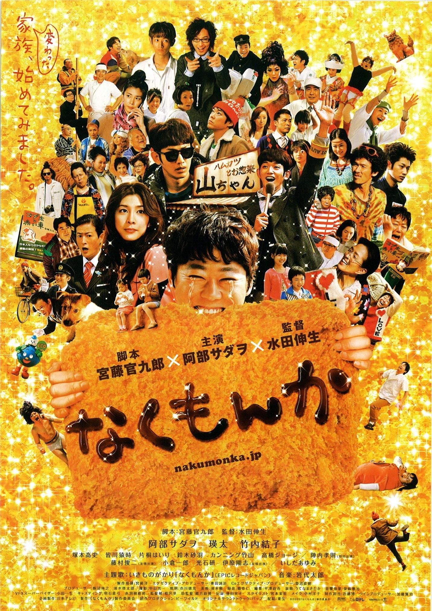Nakumonka (2009) - IMDb