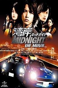 Wangan Midnight: The Movie
